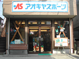 アオキヤスポーツ/中央林間店